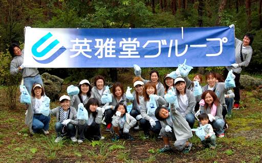 富士山クリーンキャンペーン活動 2009