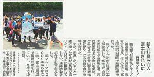 1809_山梨日日新聞