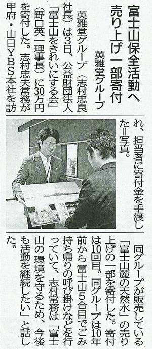 2018年 富士山麓の天然水の売上の一部を寄付
