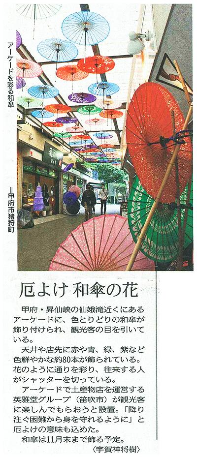 201008_山梨日日新聞
